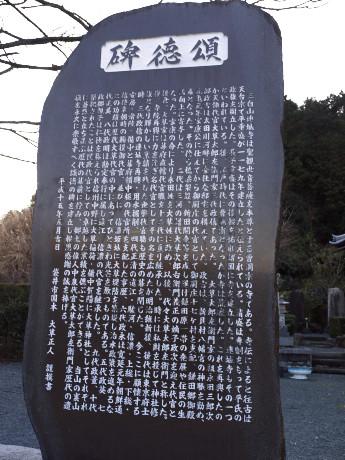 04連城寺-碑