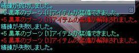 100930精錬