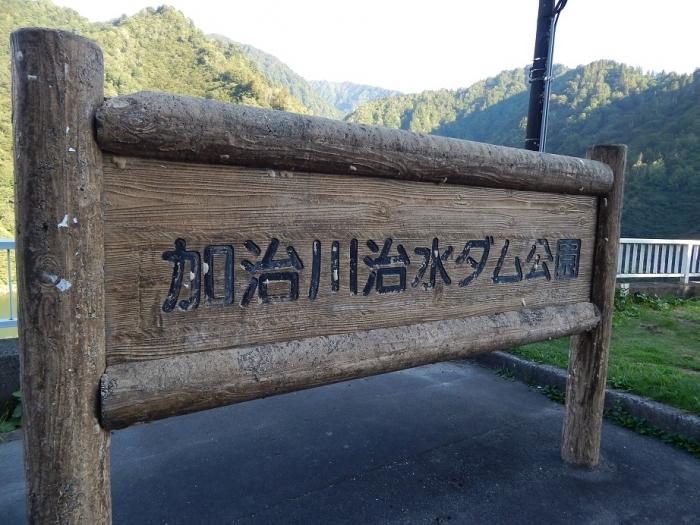 DSCN6496加治川治水ダム