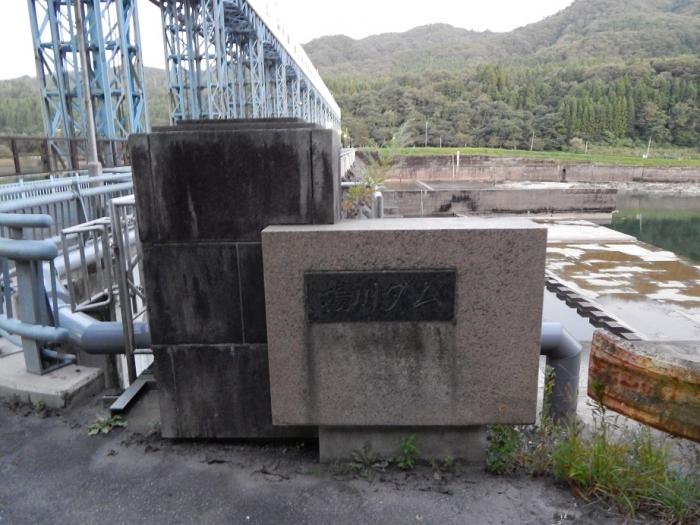 DSCN6594揚川ダム