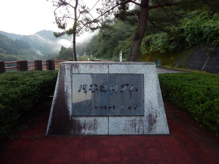 DSCN6612刈谷田川ダム