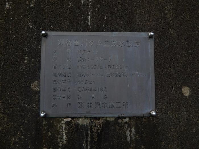 DSCN6632刈谷田川ダム