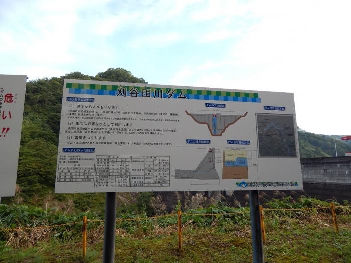 DSCN6662刈谷田川ダム