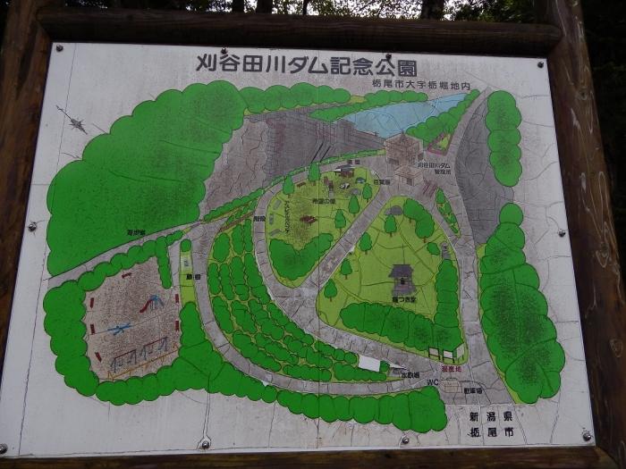 DSCN6659刈谷田川ダム