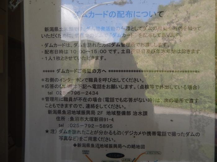 DSCN6724破間川ダム