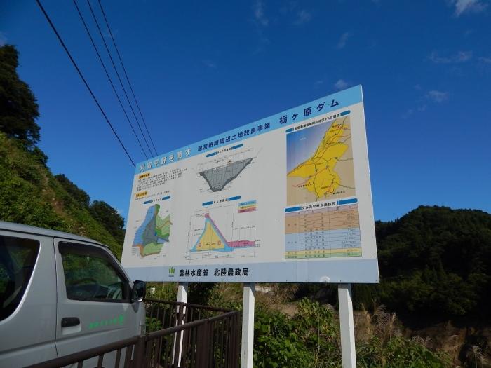 DSCN6787栃ヶ原ダム