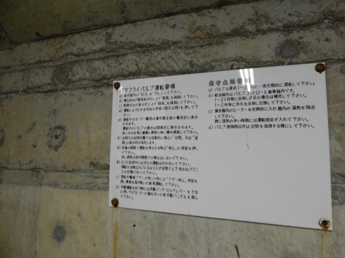 DSCN6884鯖石川ダム