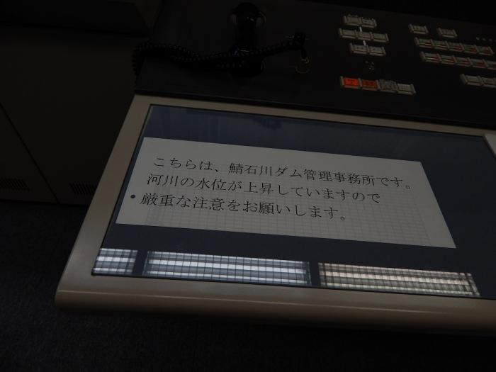 DSCN6920鯖石川ダム