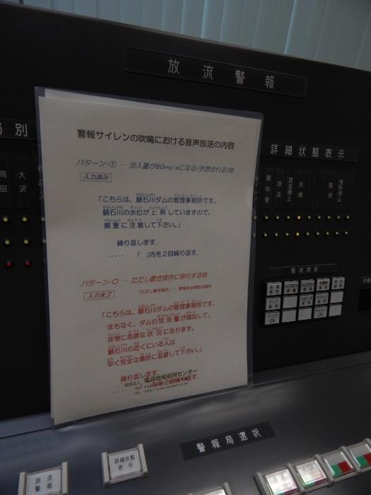 DSCN6921鯖石川ダム