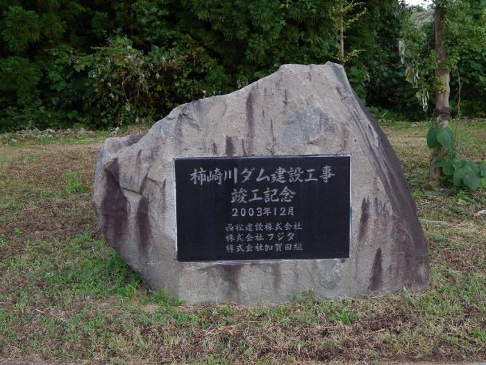 DSCN6939柿崎川ダム