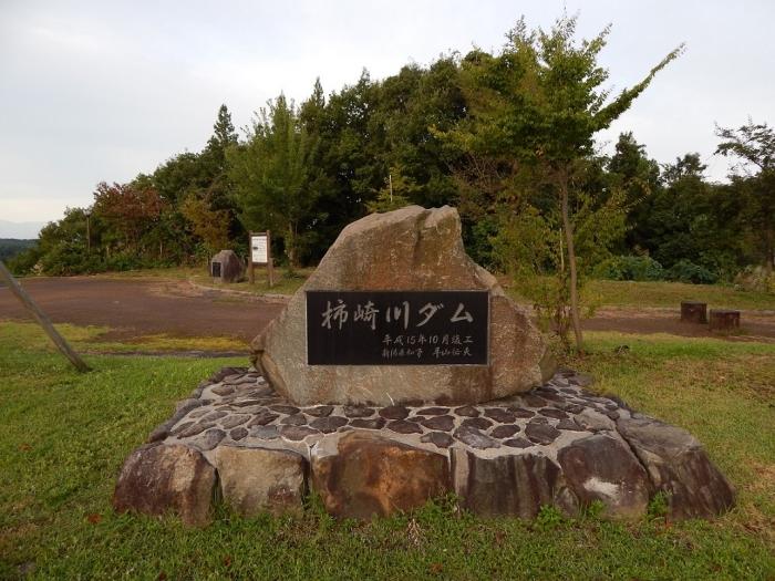 DSCN6938柿崎川ダム
