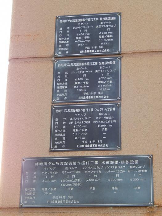 DSCN6991柿崎川ダム