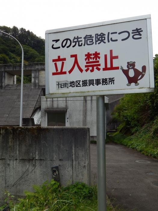 DSCN7030城川ダム