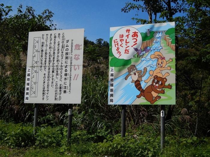 DSCN7055城川ダム