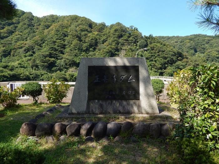 DSCN7056正善寺ダム
