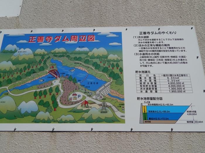 DSCN7057正善寺ダム