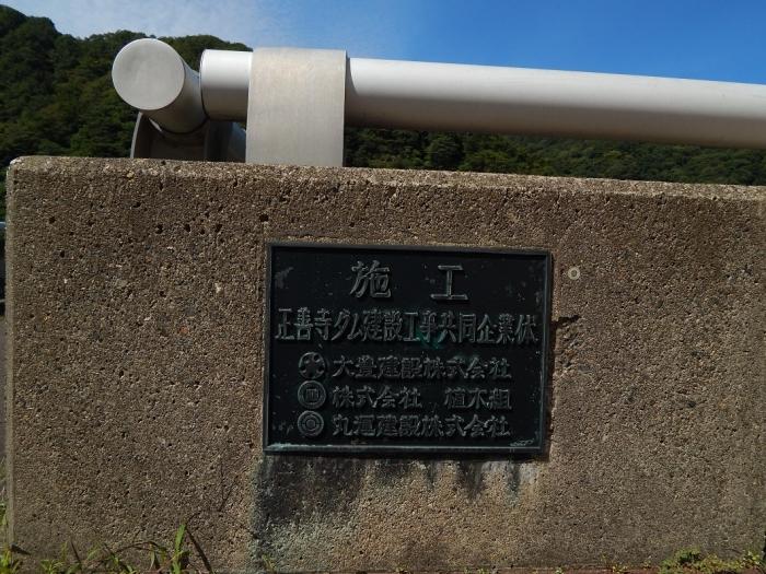 DSCN7064正善寺ダム