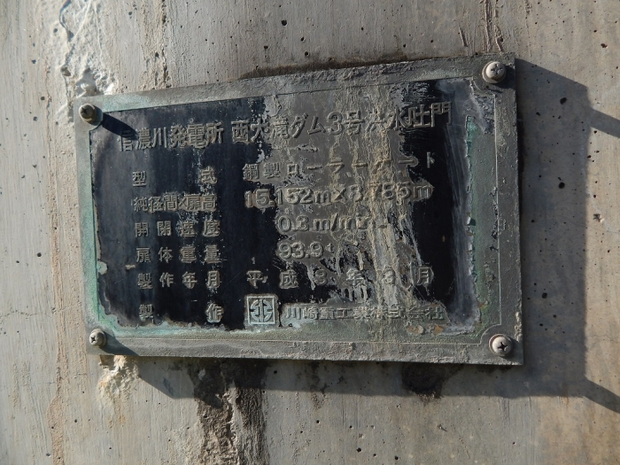 DSCN7156西大滝ダム