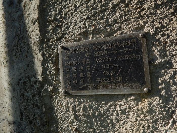 DSCN7160西大滝ダム