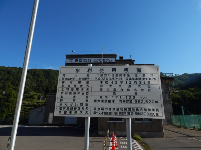 DSCN7174西大滝ダム