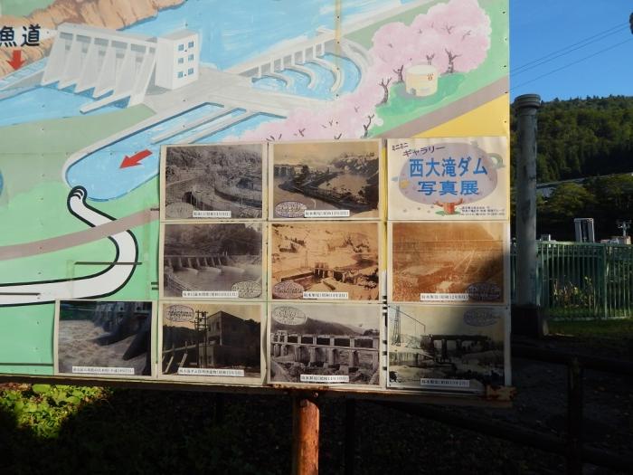 DSCN7211西大滝ダム