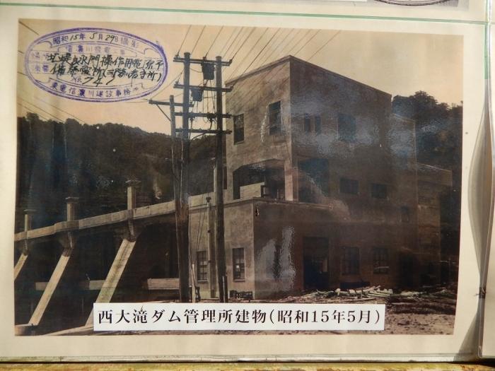 DSCN7219西大滝ダム