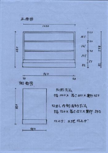 桐箪笥、(引き出し三段、寸法)
