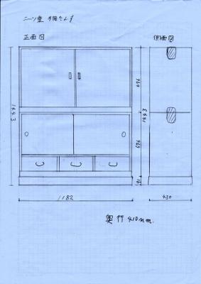 桐たんす、(桐戸棚)、幅4尺(1200mm)図面、寸法