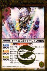 天使シンデレラ