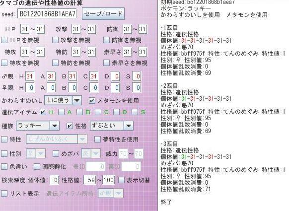 WBC紫タグ性格値特定