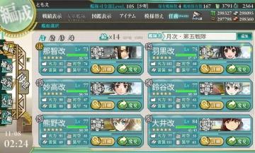 「第五戦隊」出撃せよ!編成メモ