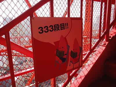 tower201102g.jpg