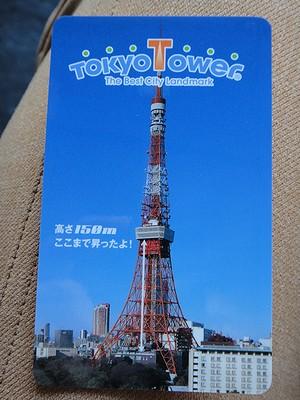 tower201102i.jpg