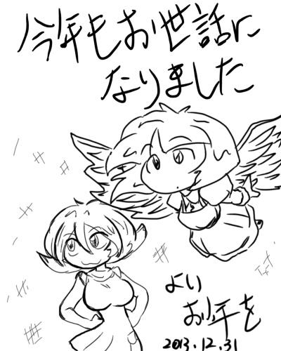 2013年12月31日羽根子さんねこむさん良いお年を