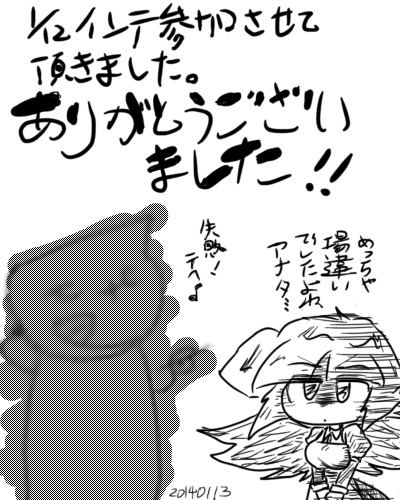 2014年1月13日羽根子さんインテ参加終了