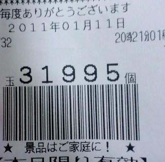 2011.1.11 水戸黄門記録 31995個