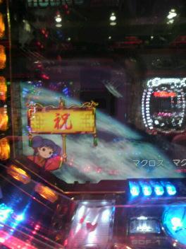 マクロス ラウンド中 SDミンメイ【祝】
