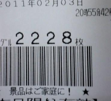 2011.2.3 サクラ大戦3記録 2228枚