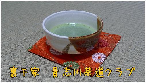 20110130 00 貴志川茶道クラブ(500×281)+枠