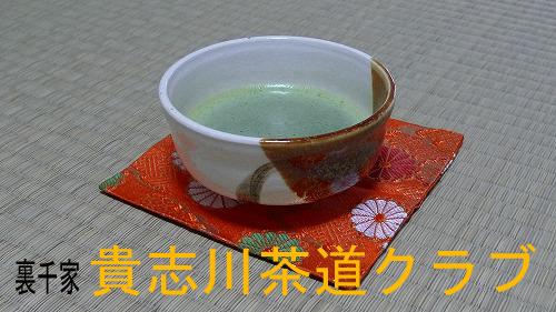 20120610 貴志川茶道クラブ バナー用