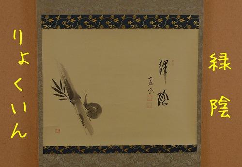20120610 03 緑陰