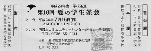 20120715 お茶券s