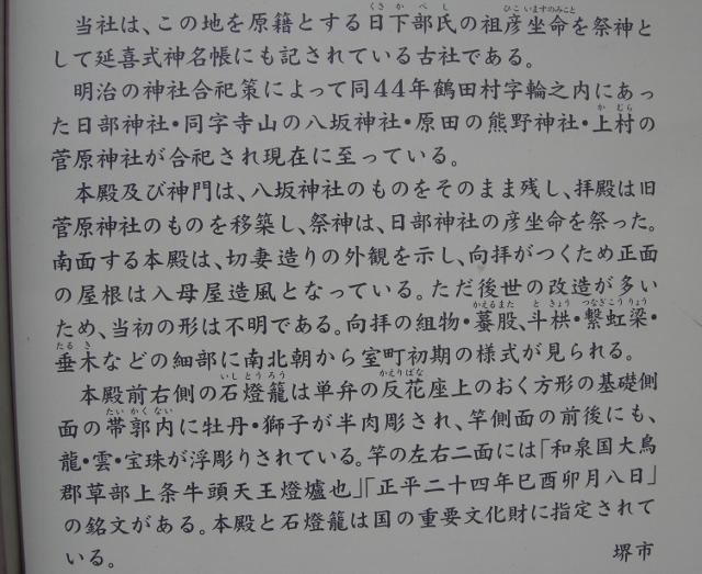 日部神社説明板 (640x523)