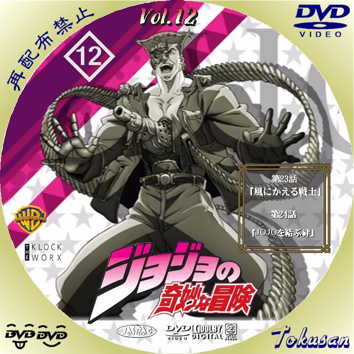 TVアニメ版ジョジョの奇妙な冒険12