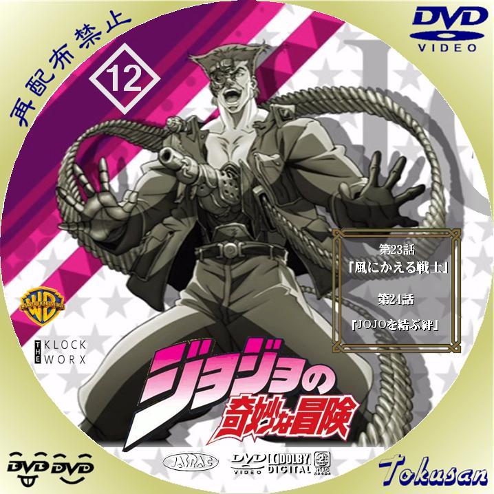 TVアニメ版ジョジョの奇妙な冒険12A