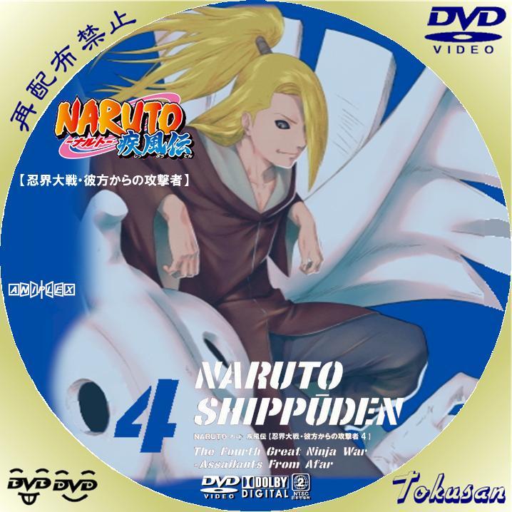 NARUTO-ナルト-疾風伝~忍界大戦・彼方からの攻撃者04