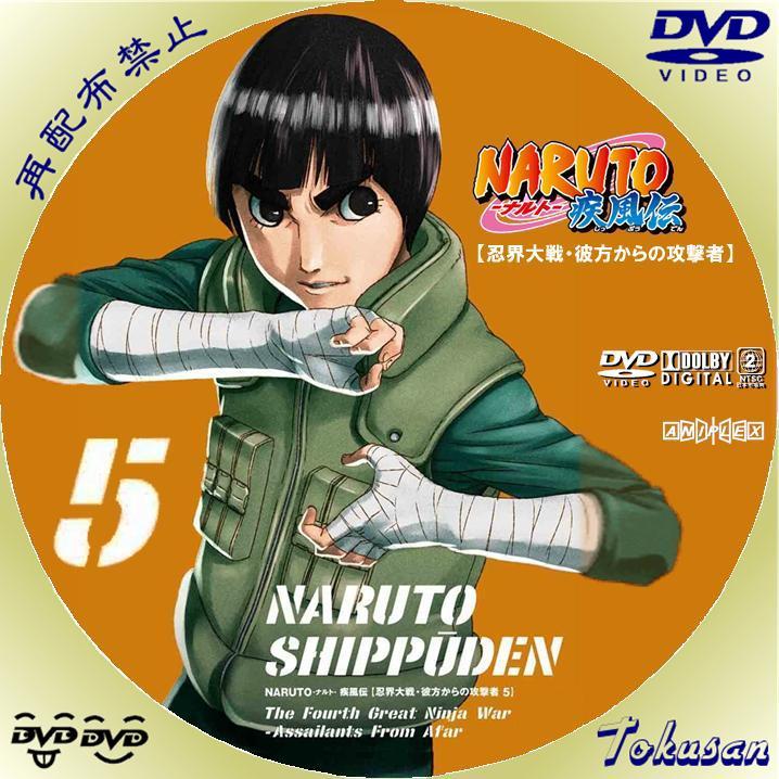 NARUTO-ナルト-疾風伝~忍界大戦 彼方からの攻撃者05A