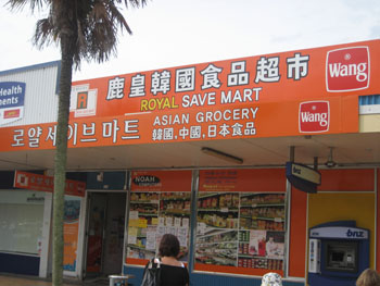 韓国食品店