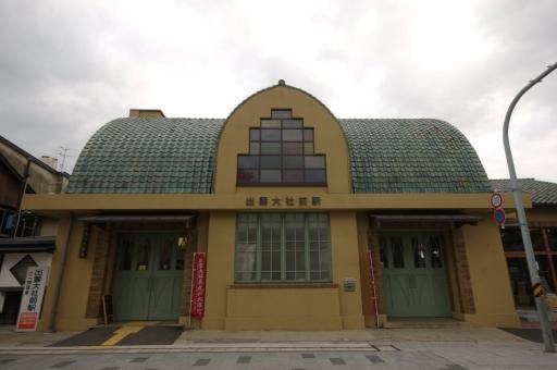 一畑電鉄出雲大社前駅