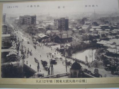 京橋変遷 (2)